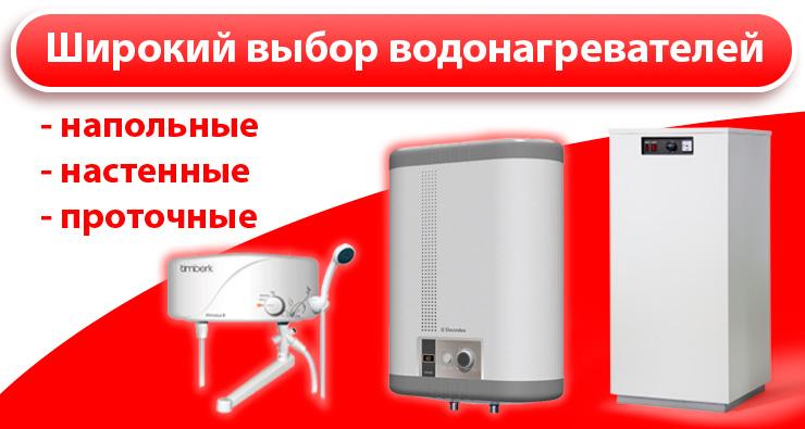 Широкий выбор водонагревателей